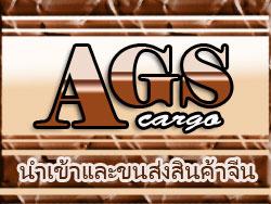 บริการ ขนส่ง นำเข้า อุปกรณ์เกมส์ เครื่องเล่นเป่าลม จากจีนสู่ไทย 024456008