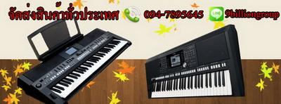 ขายคีย์บอร์ดKeyboard yamaha ขายอิเล็คโทน Electoneมือสองราคาถูกโทร0947895645