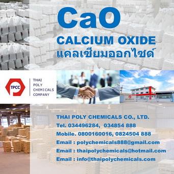 แคลเซียมออกไซด์, ปูนร้อน, ปูนไลม์, ปูนสุก, Calcium Oxide, CaO