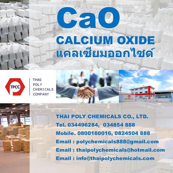 แคลเซียมออกไซด์, ปูนร้อน, ปูนไลม์, ปูนสุก, Calcium Oxide, Quick Lime