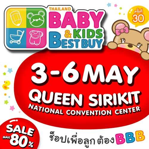 ห้ามพลาด!!! งาน Thailand Baby & Kids Best Buy ครั้งที่ 30 วันที่ 3-6 พ.ค. 61 ที่ศูนย์ฯ สิริกิติ์