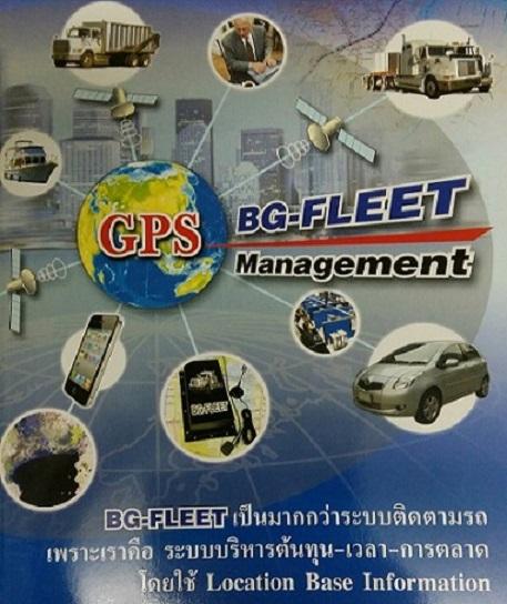 GPS Real-Time Vehicle   Tracking ระบบติดตามยานพาหนะทั่วประเทศผ่านดาวเทียม ส่งข้อมูลผ่านระบบ GPRS แบบ Real Time ตลอด 24 ชม.
