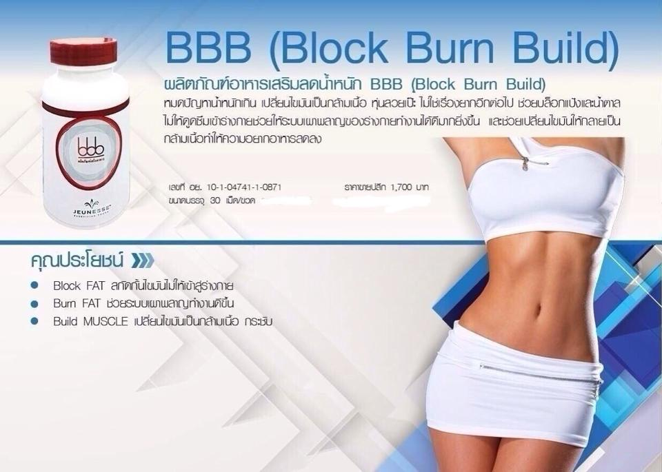 บี บี บี อาหารเสริม สำหรับการลดและควบคุมน้ำหนัก อย.รับรอง