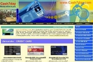 เว็บไซต์ให้บริการ รวมหนี้บัตรเครดิต ของสถาบันการเงินชั้นนำ