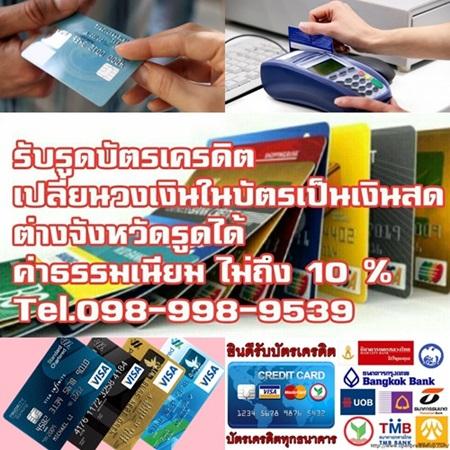 บริการรับรูดบัตรเครดิตเป็นเงินสด