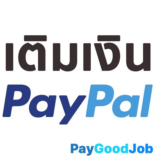 เติมเงินPayPal เติมเงินเข้า paypal โอนเงินเข้า paypal แลกเงินpaypal เพิ่มเงินใน paypal โอนเงินเข้าpaypal บริการเติมเงินเข้าบัญชีpaypal