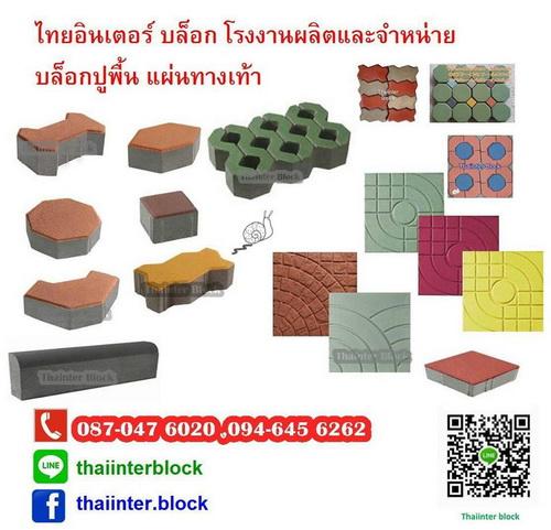 Thaiinter Block  โรงงานผลิตและจำหน่าย อิฐบล็อกตัวหนอน อิฐบ