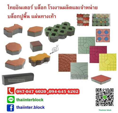 โรงงานผลิต แผ่นจัดสวน  บล็อกแปดเหลียม บล็อกตัวหนอน บล็อกปูหญ้า ราคาถูก 094-645-6262