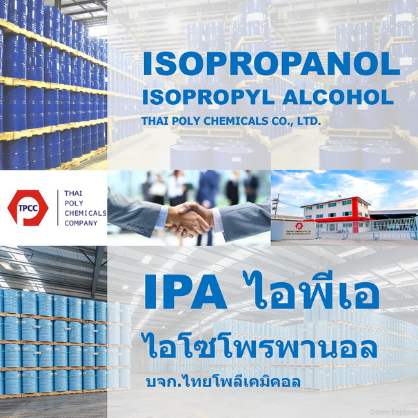 ไอโซโพรพานอล, Isopropanol, ไอโซโพรพิลแอลกอฮอล์, Isopropyl Alcohol, ไอพีเอ, IPA