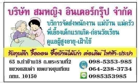 บริการจัดส่งพนักงานพี่เลี้ยงเด็กประจำบ้านโทร.098-5353-985