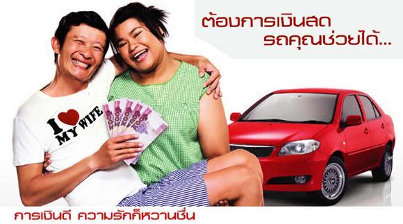สินเชื่อรถยนต์ วงเงินสูงสุด สมัครง่าย ไม่ต้องใช้หลักทรัพย์หรือผู้ค้ำประกัน