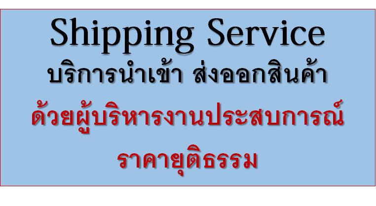 บริการนำเข้า-ส่งออก Shipping ด้วยผู้ประกอบการมืออาชีพ