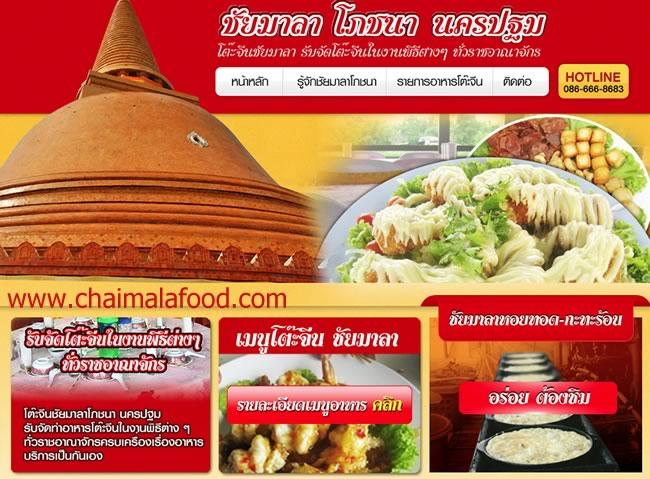 โต๊ะจีนชัยมาลาโภชนา โต๊ะจีนนครปฐม รสชาติดี สะอาดปลอดภัยมั่นใจในบริการ 086 666 8683