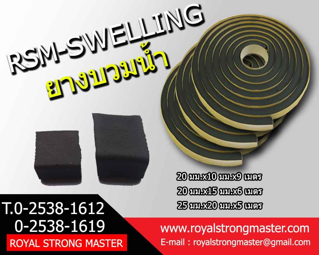 RSM ยางบวมน้ำ RSM ยางกันซึมชนิดบวมน้ำ RSM SWELLING WATERSTOP ยางวอเตอร์สต๊อปชนิดบวมน้ำ WaterStop วอเตอร์สต๊อป RSM ยางเบนโทไนท์ Rubber Bentonite