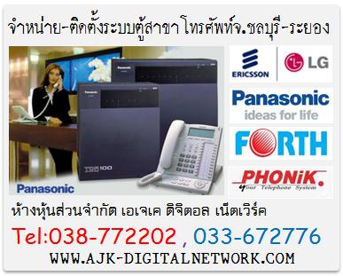 ตู้สาขาโทรศัพท์ชลบุรี ตู้สาขาระยอง โทร.098-2626762 ตู้สาขาpabx panasonic forth nec ระบบโทรศัพท์ภายใน