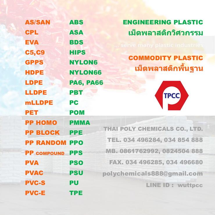 จำหน่ายเม็ดพีพี, จำหน่ายเม็ดพลาสติกพีพี, โพลีโพรพิลีน, PP Homo, PP block, PP random, PP compound