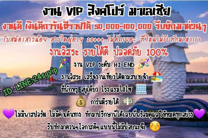 งาน VIP สิงคโปร์ มาเลเซีย