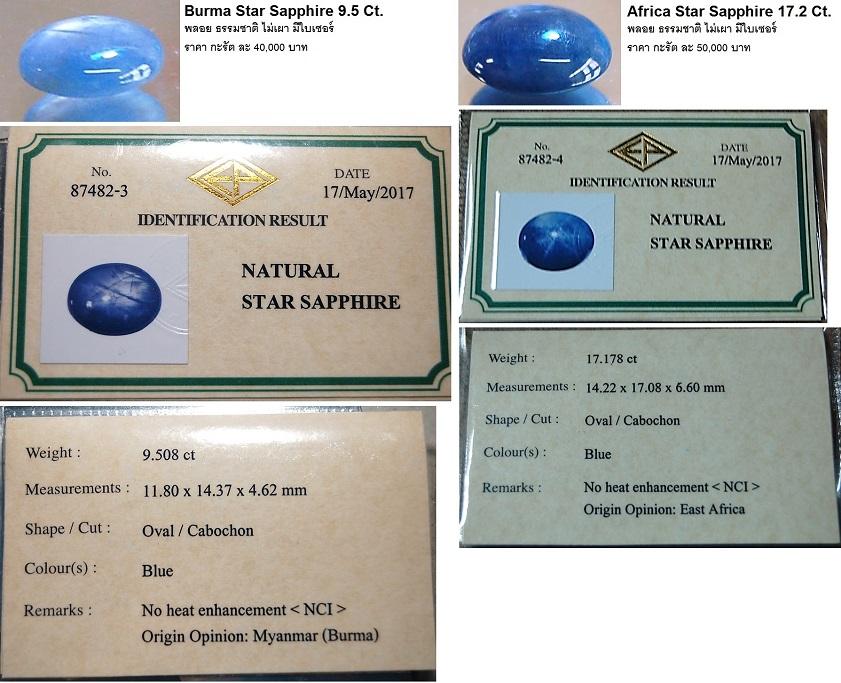 Star Sapphire ธรรมชาติ ไม่เผา มีใบเซอร์