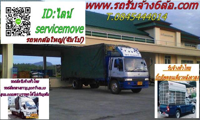"""""""รถรับจ้าง""""6ล้อ,รับจ้างทั่วไทย,รับแพ็คกิ้งราคาถูก มีรถเที่ยวเปล่าจากภาคเหนือเข้ากรุงเทพอาทิตละ2วันราคาถูก0845444014บริการขนย้าย, บ้านหอพัก, รับถอดตู้น็อกดาว, ย้ายออฟฟิศ, ขนส่งสินค้า,ขนย้ายก่อสร้าง,ขนบูธแสดงสินค้า,ออกงานอีเว้น รับงานกองถ่าย ขนฉากหนัง โหลด"""