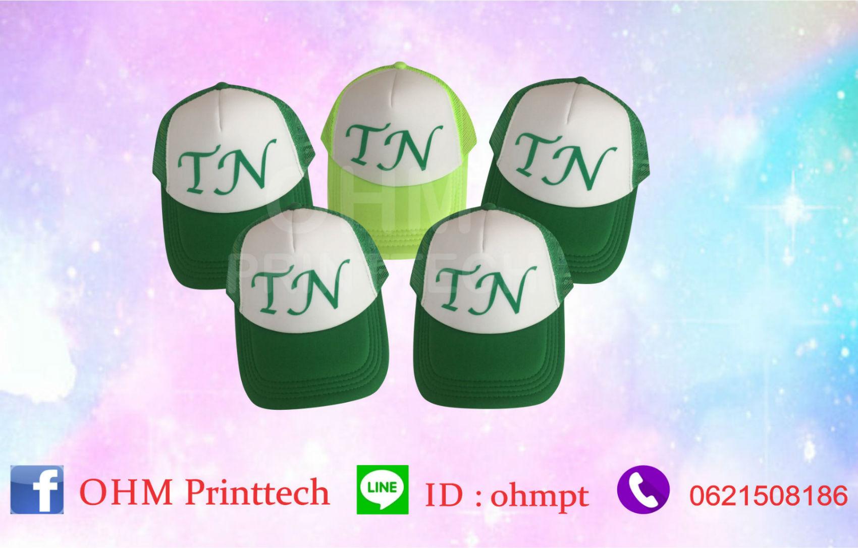 หมวกติดชื่อ ติดตัวอักษร ราคาถูก