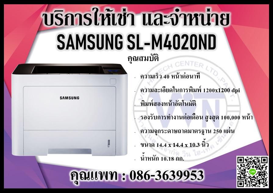 บริการให้เช่าและจำหน่ายเปริ้นเตอร์ เลเซอร์ SAMSUNG SL-M4020ND ราคาพิเศษ 1,500 บาท 086-3639953 คุณแพท