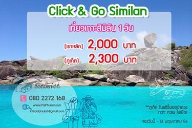 เที่ยวทัวร์เกาะสิมิลัน 1 วัน ราคาพิเศษ 2,000 บาท จาก ไปภูเก็ต ดอทคอม 080-2272 168