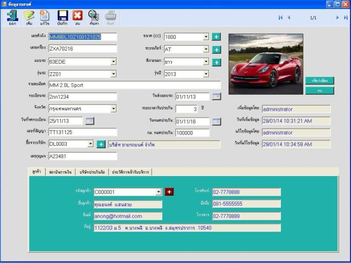 จำหน่ายโปรแกรมสำเร็จรูป ระบบบริหารจัดการศูนย์บริการรถยนต์