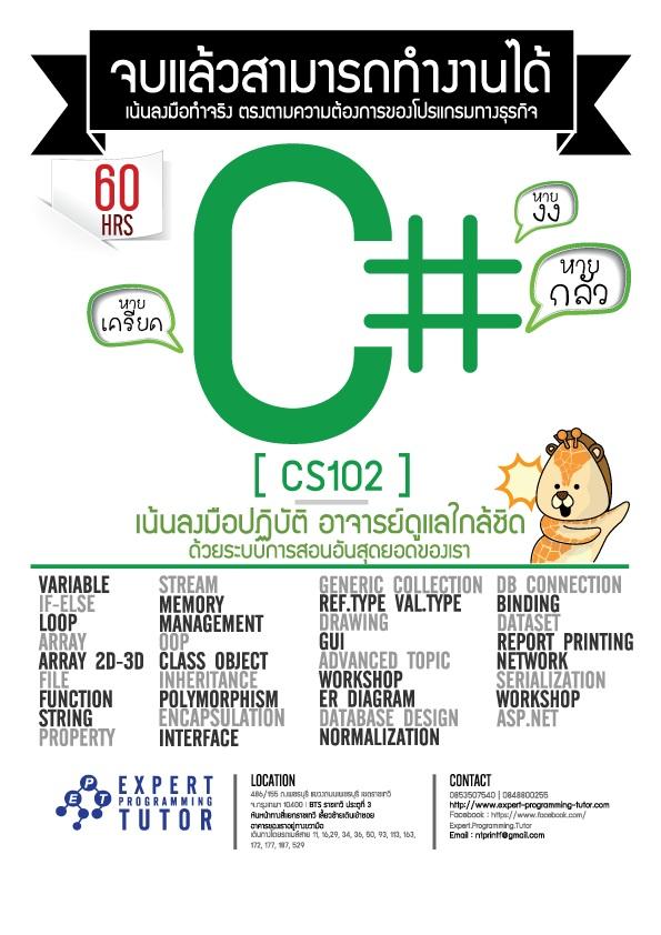 รับสอนC#  (ภาษาซีชาร์ป )  สำหรับเขียนโปรแกรมเชิงธุรกิจ,  สำหรับเขียนโปรแกรมinteractive และ interactive design