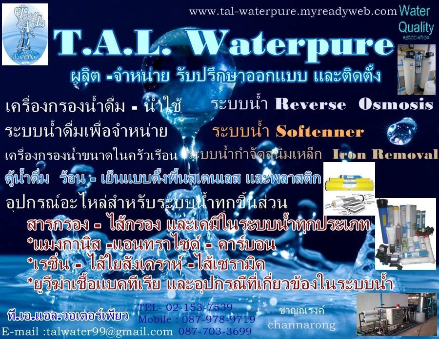จำหน่ายเครื่องกรองน้ำดื่มทุกชนิด-ไส้กรองน้ำ-สารกรองน้ำและรับบริการเปลี่ยนไส้กรองน้ำทุกยี่ห้อทั่วไทย
