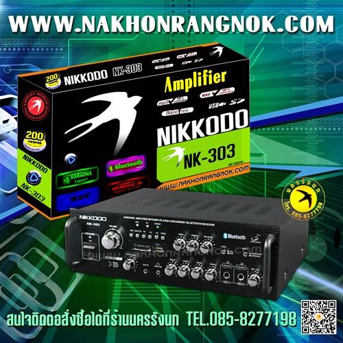 เครื่องเรียกนกนางแอ่น NIKKODO NK303