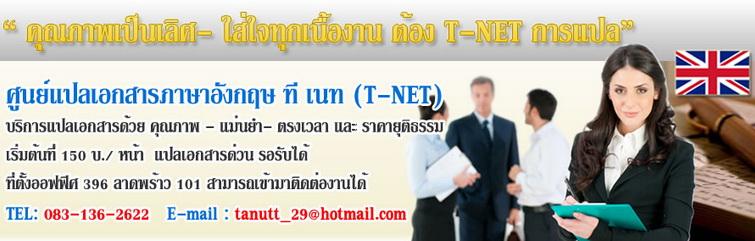 รับแปลเอกสารภาษาอังกฤษ เริ่ม ต้นเพียงหน้าละ 99-149 บาท