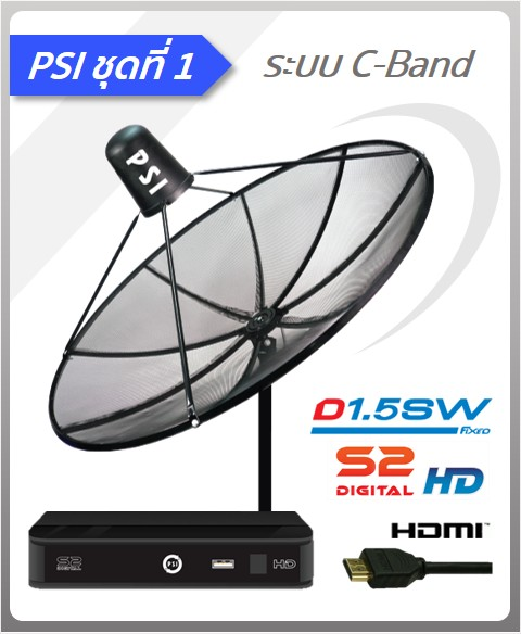 จานดาวเทียม PSI S2 HD 2.400 บาทดูได้2 จุดติดตั้งฟรี(จานดำตะเเกรง)