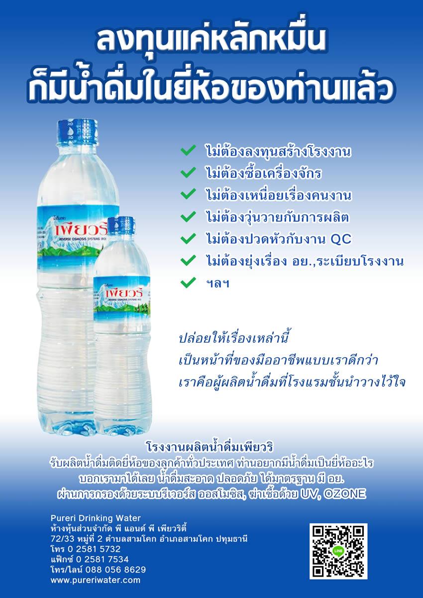ลงทุนแค่หลักหมื่น  ก็มีน้ำดื่มติดแบรนด์เป็นของตนเองแล้ว