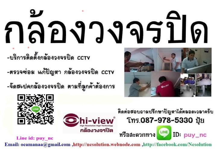 ซ่อมกล้องวงจรปิด รับติดตั้งกล้องวงจรปิด CCTV  นนทบุรี ปทุมธานี