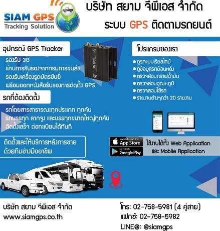 GPSติดตามรถยนต์ สยามจีพีเอสจำหน่ายพร้อมติดตั้งGPSติดตามรถผ่านกรมขนส่งทางบก โปรย้ายค่ายGPS
