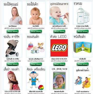 ร้าน Babyitemshopping ครบเครื่องเรื่องสินค้าแม่ และเด็ก