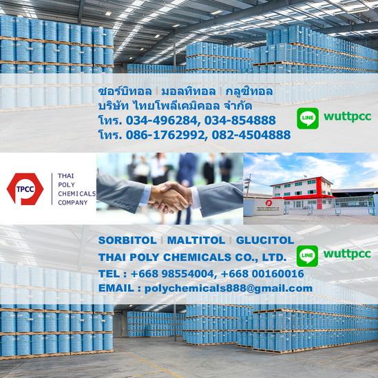 ซอร์บิทอล, น้ำเชื่อมซอร์บิทอล, ซอร์บิทอลไซรัป, Sorbitol, Sorbitol Syrup, Sorbitol Powder