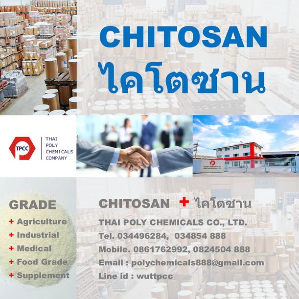 ไคโตซาน, Chitosan, ผลิตไคโตซาน, จำหน่ายไคโตซาน, ไคโตซานจากปลือกกุ้ง, โรงงานผลิตไคโตซาน