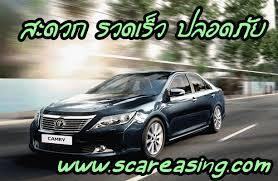สินเชื่อรถยนต์ครบวงจร 0954758943 จำนำทะเบีน ไฟแนนซ์รถยนต์ รีไฟแนนซ์ ไม่ต้องจอดรถ ติดเครดิตจัดได้ อนุมัติง่าย บริการถึงที่ สะดวกรวดเร็ว  1 วันรับเงินไม่เช็คแบล็คลิส  จัดได้ทุกอาชีพ
