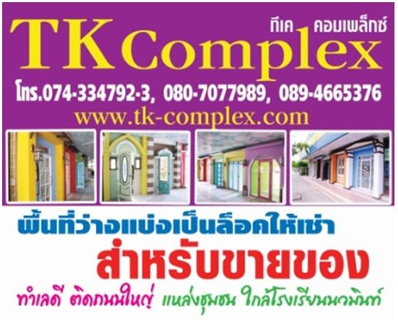TK Complex แบ่งเป็นล็อคให้เช่าเพื่อขายของ