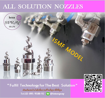 All Nozzle Solution ทั้งปัญหาความร้อน ฝุ่น และความชื้นในงานอุตสาหกรรม ปรึกษาเรา Interspray