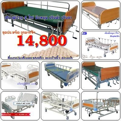 เตียงผู้ป่วย/เตียงคนไข้ 2,3 ไกร์เตียงมือหมุน,เตียงไฟฟ้าราคาถูกโทร.089-8988669